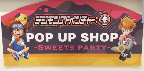 デジモンアドベンチャー:POP UP SHOP -SWEETS PARTY- in FUKUOKA