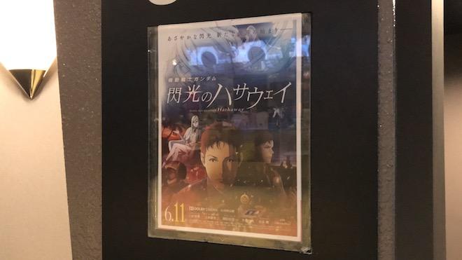 2021年6月11日(金)から福岡市博多区のユナイテッド・シネマ キャナルシティ13などで映画『機動戦士ガンダム 閃光のハサウェイ』が上映