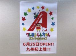 2021年6月25日(金)から福岡市中央区天神の福岡PARCO本館7階で「クレヨンしんちゃんオフィシャルショップ アクションデパート福岡店」がオープン
