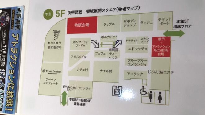 福岡会場は2ヶ所