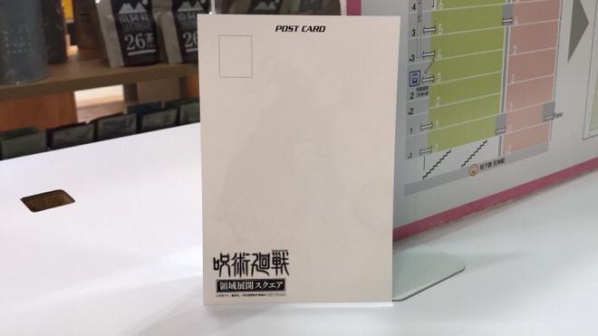 釘崎野薔薇-呪力射術の特典ポストカード