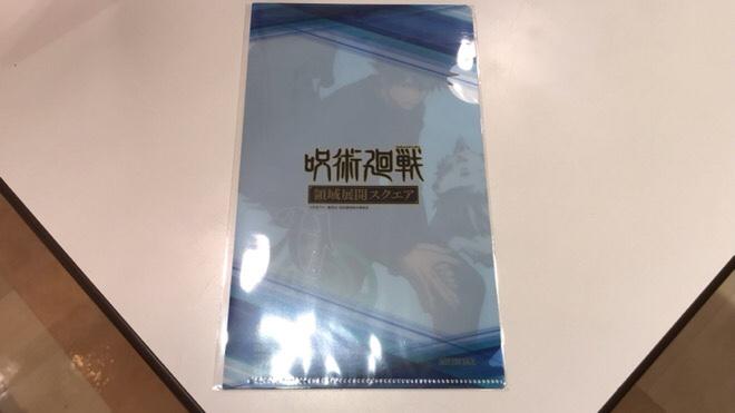 3,300円以上の購入特典・マルチケース-伏黒恵