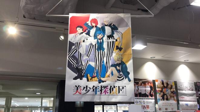 2021年6月4日(金)から6月20日(日)まで、福岡市博多区の新星堂 キャナルシティ博多店で「美少年探偵団 POP UP SHOP」が開催