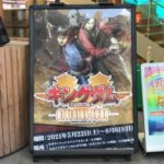 2021年5月22日(土)~6月6日(日)の期間、福岡市中央区のセガ福岡天神で『キングダム』オフィシャルSHOPが開催