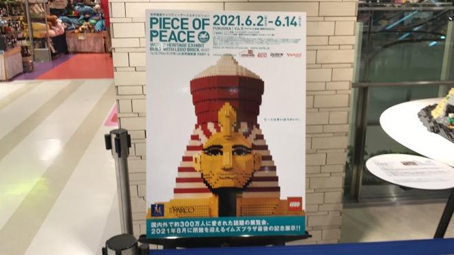 福岡パルコでPIECE OF PEACE『レゴ®︎ブロック』で作った世界遺産展 Part-4が開催