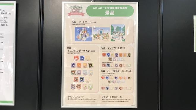 2021年6月18日(金)~7月4日(日)の期間、福岡市の博多マルイ4Fイベントスペースで「PRINCE CAT -SPRING HAS COME-」が開催