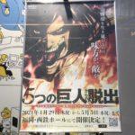 2021年4月29日(木)から5月5日(水)までの期間、福岡市の西鉄ホールで『進撃の巨人』×リアル脱出ゲーム「5つの巨人からの脱出」が開催