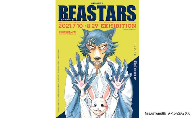 BEASTARS展メインビジュアル