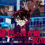 2021年8月19日(木)から8月26日(木)まで福岡市の西鉄ホールで名探偵コナン×リアル脱出ゲーム『緋色の捜査網からの脱出』(ブラッド・タスクフォース)が開催されます。
