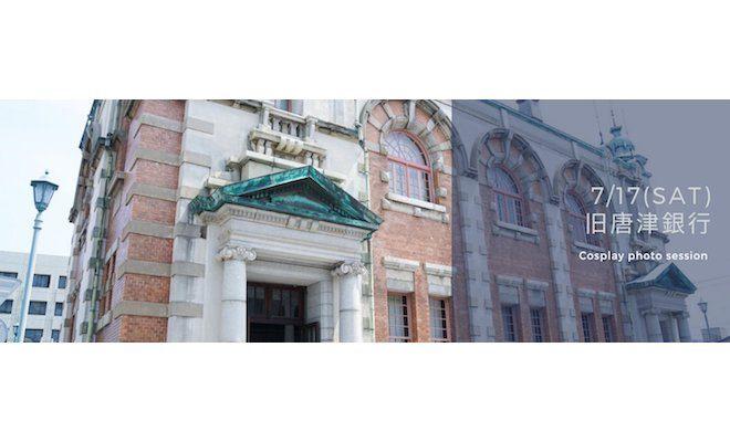 2021年7月17日(土)に佐賀県唐津市で「CPC旧唐津銀行コスプレイベント」が開催