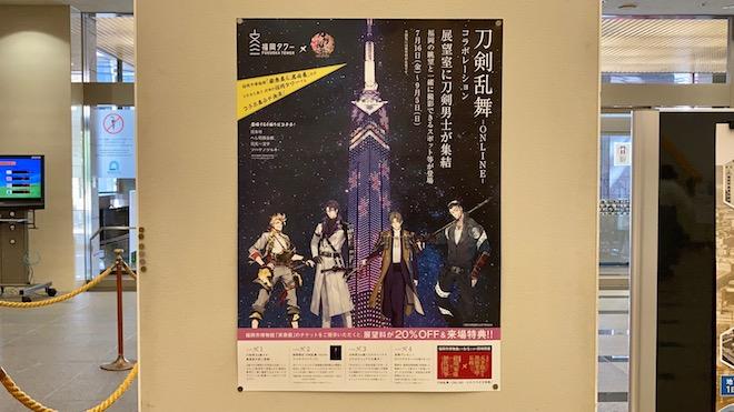 福岡タワーでも刀剣乱舞コラボイベント開催