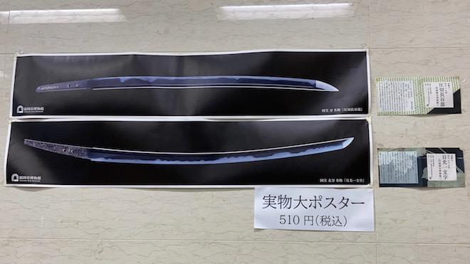 刀剣男士「圧切長谷部」「日光一文字」実物大ポスター