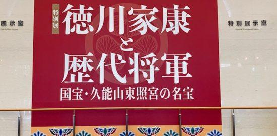 福岡市博物館で特別展「徳川家康と歴代将軍~国宝・久能山東照宮の名宝~」が開催
