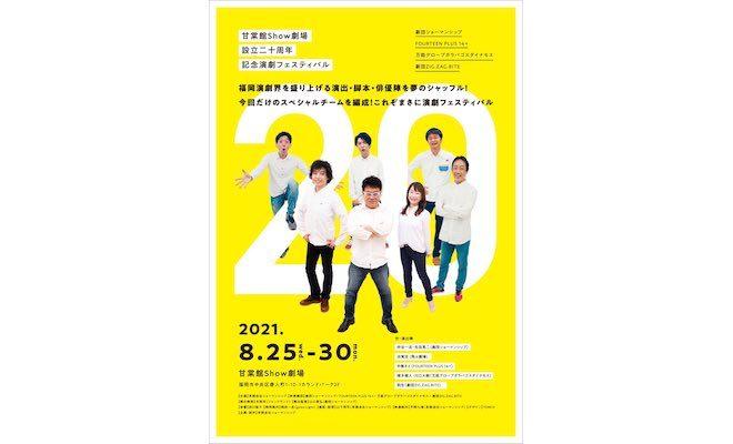 2021年8月25日(水)~8月30日(月)に福岡市の甘棠館Show劇場で『甘棠館 Show 劇場設立二十周年記念演劇フェスティバル ~ 20 ~』が上演されます。