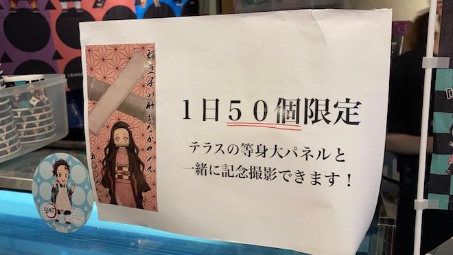 禰豆子の竹モナカは1日50個限定