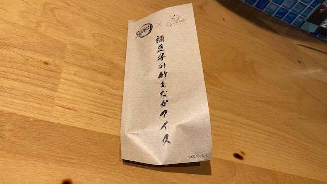 禰豆子の竹モナカ