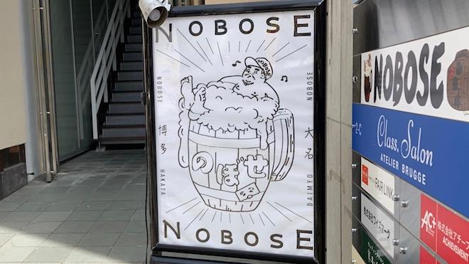 福岡市・大名にあるカフェ「NOBOSE」