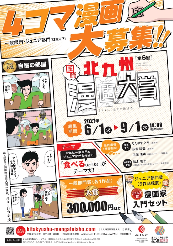 2021年6月1日(火)~9月1日(水)14:00(日本時間)の期間に、「第6回北九州国際漫画大賞」の作品募集
