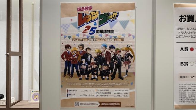 福岡市の博多マルイ5Fイベントスペースで「爆走兄弟レッツ&ゴー!!アニメ25周年記念展」が開催