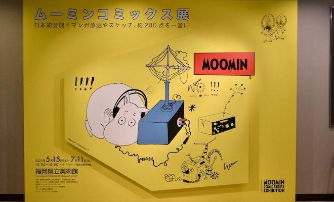 2021年5月15日(土)~7月11日(日)の期間、福岡県立美術館で「ムーミンコミックス展」が開催されます。