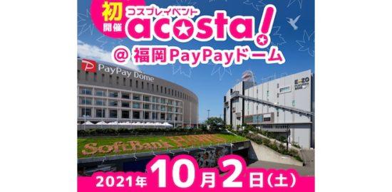 2021年10月2日(土)に福岡市中央区の福岡PayPayドームでコスプレイベント「acosta!」が開催
