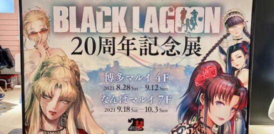 『BLACK LAGOON』20周年記念展