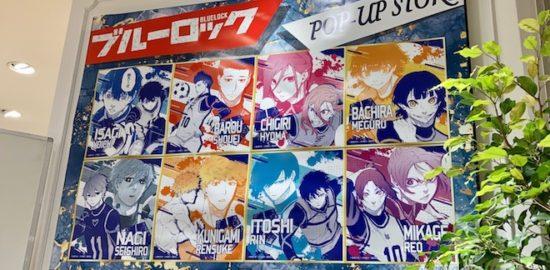 大丸福岡天神店で『ブルーロック』ポップアップストア」が開催