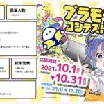 2021年10月1日(金)から福岡市のブックオフ福岡博多口店で「第三回プラモデルコンテスト BOOKOFF Presents in 博多」が開催