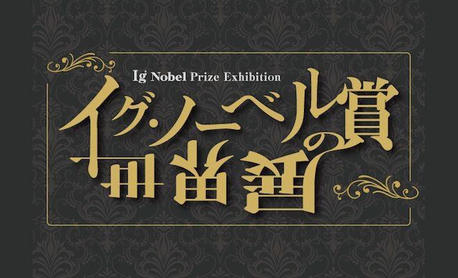 イグ・ノーベル賞の世界展