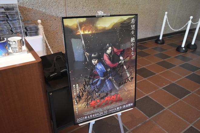 アニメ作品で信役の声優・森田成一さんと、嬴政役・福山潤さんのサイン