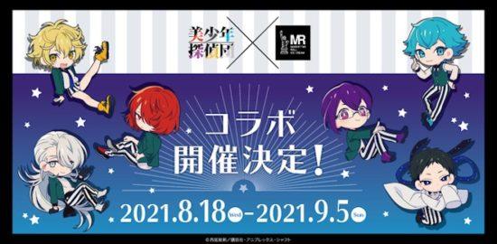 マンハッタンロールアイスクリーム 福岡大名店でアニメ『美少年探偵団』とロールアイス専門店「マンハッタンロールアイスクリーム」のコラボレーションイベントが開催
