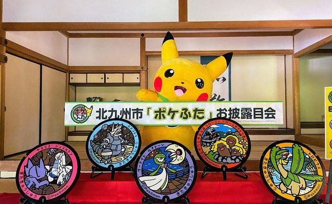 福岡県北九州市に5枚のポケモンマンホール『ポケふた』が新たに登場!