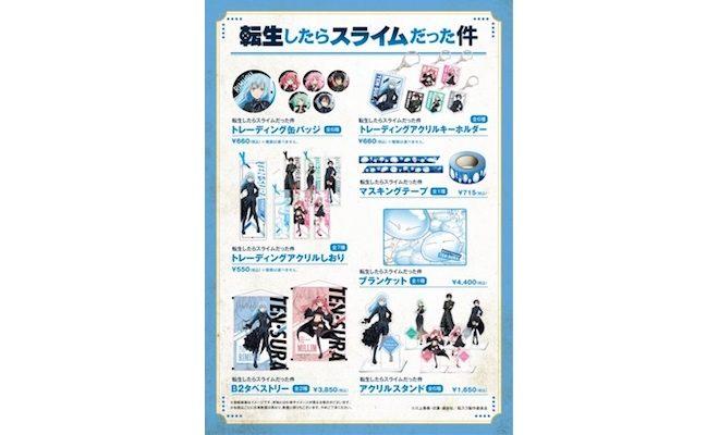 TVアニメ『転生したらスライムだった件』×ドン・キホーテ限定コラボグッズが発売