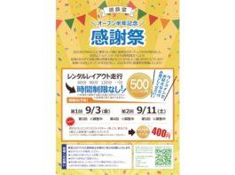 2021年9月3日(金)から福岡市の遊鉄堂で「遊鉄堂オープン半年記念 ~感謝祭~」が開催されます。