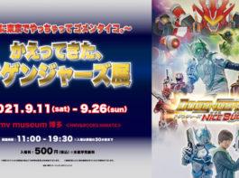 2021年9月11日(土)~9月26日(日)の期間、福岡市のhmv museum 博多で、福岡が舞台の特撮ヒーロー「ドゲンジャーズ」初の企画展『~先に東京でやっちゃってゴメンタイコ。~ かえってきた、ドゲンジャーズ展』が開催