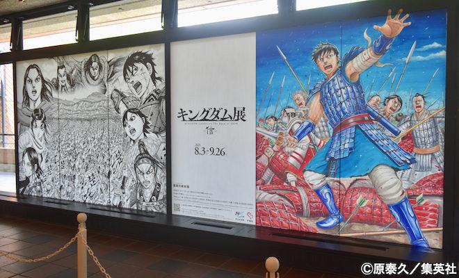 キングダム展が福岡市美術館で開催
