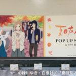 夏目友人帳 POP UP STORE in ロフト 第弐幕