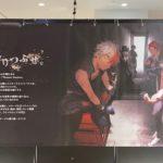 ブラックスター -Theater Starless- 2nd Anniversary Exhibition